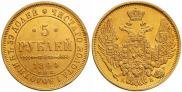 5 рублей 1844 года