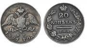 20 kopecks 1827 year