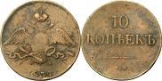 10 копеек 1834 года
