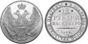 12 рублей 1832 года