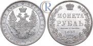 1 rouble 1847 year