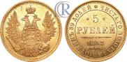 5 roubles 1857 year