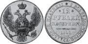 12 рублей 1842 года
