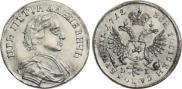 1 червонец 1712 года
