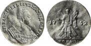 1 червонец 1752 года