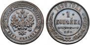 1 копейка 1898 года