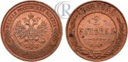2 копейки 1868 года
