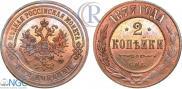 2 kopecks 1877 year