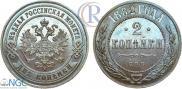2 kopecks 1882 year