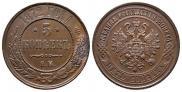 5 kopecks 1872 year