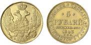 5 рублей 1843 года