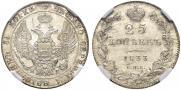 25 копеек 1833 года