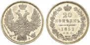 20 kopecks 1852 year
