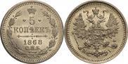 5 kopecks 1868 year