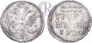Grivennik 1720 year