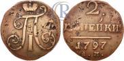 2 kopecks 1797 year