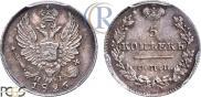 5 копеек 1826 года