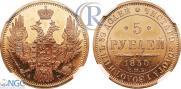 5 рублей 1850 года
