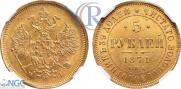5 roubles 1871 year