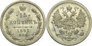 15 копеек 1893 года