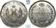 25 копеек 1852 года