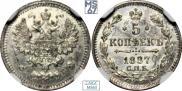 5 kopecks 1887 year