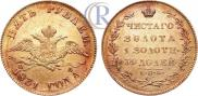 5 рублей 1831 года