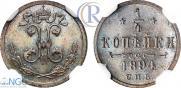 1/4 kopeck 1894 year
