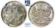 5 kopecks 1911 year