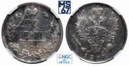 20 kopecks 1817 year