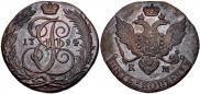 5 kopecks 1794 year