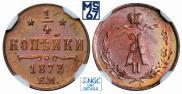 1/4 kopeck 1873 year