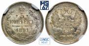 5 копеек 1891 года