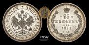 25 kopecks 1871 year