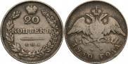 20 kopecks 1830 year
