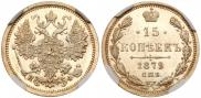 15 копеек 1879 года