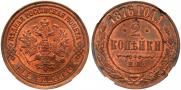 2 копейки 1876 года