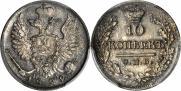 10 kopecks 1822 year