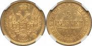 5 рублей 1848 года