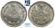 15 копеек 1889 года