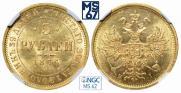 5 рублей 1876 года
