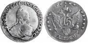 15 копеек 1760 года