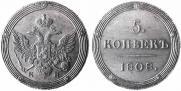 5 копеек 1808 года