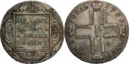 1 rouble 1799 year