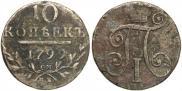 10 копеек 1799 года