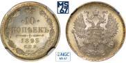 10 kopecks 1893 year