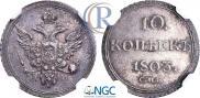 10 kopecks 1803 year