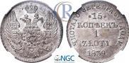 15 копеек - 1 злотый 1839 года