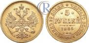 5 roubles 1884 year