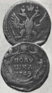 Полушка 1749 года